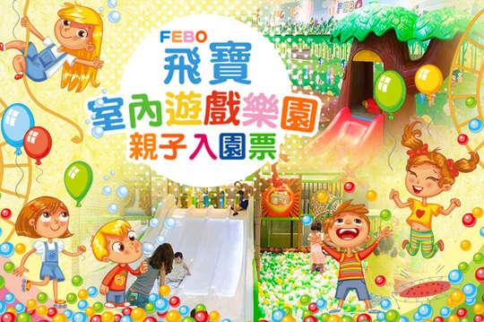飛寶室內遊戲樂園
