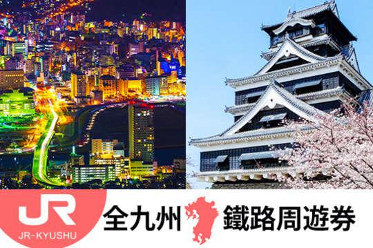 日本-JR全九州鐵路周遊券