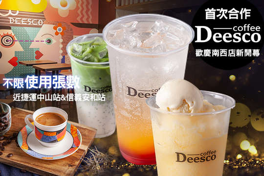 Deesco coffee德果咖啡