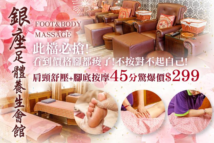 【台北】銀座足體養生會館 #GOMAJI吃喝玩樂券#電子票券#男士可用