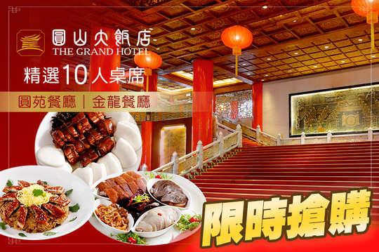 圓山大飯店-圓苑餐廳或金龍餐廳