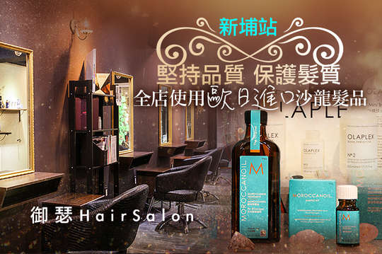 御瑟 Hair Salon