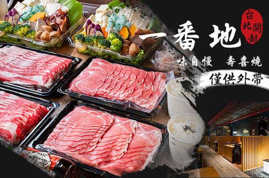 一番地壽喜燒(台北開封店)