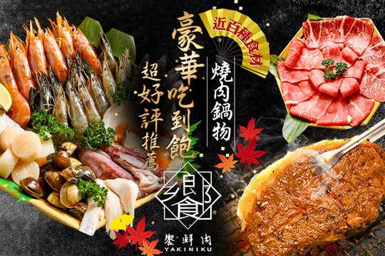 A.超值經典燒肉鍋物平假日單人吃到飽 / B.極致豪華燒肉鍋物平假日單人吃到飽