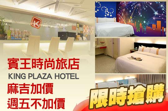 台北-賓王時尚旅店King Plaza Hotel