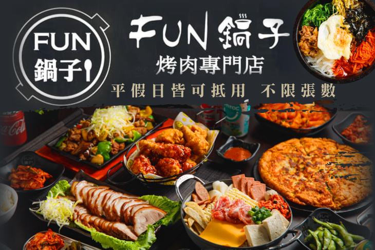 【台北】FUN鍋子(永和店) #GOMAJI吃喝玩樂券#電子票券#美食餐飲