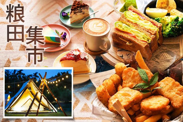 【屏東】粮田集市 #GOMAJI吃喝玩樂券#電子票券#中式