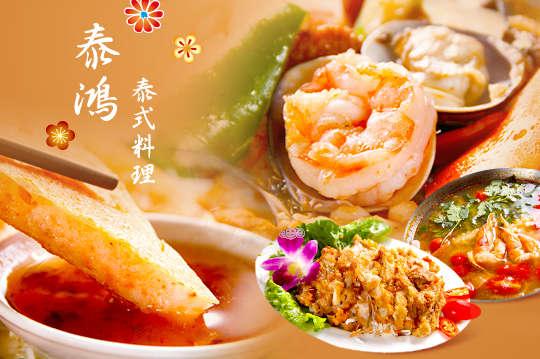 泰鴻泰式料理