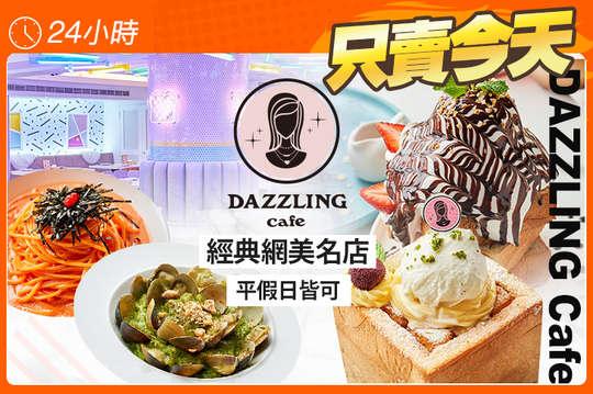 DAZZLING CAFE 蜜糖吐司