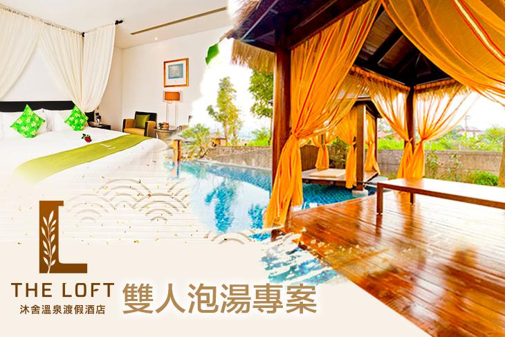 【金山,台北】金山沐舍溫泉渡假酒店 #GOMAJI吃喝玩樂券#電子票券#泡湯