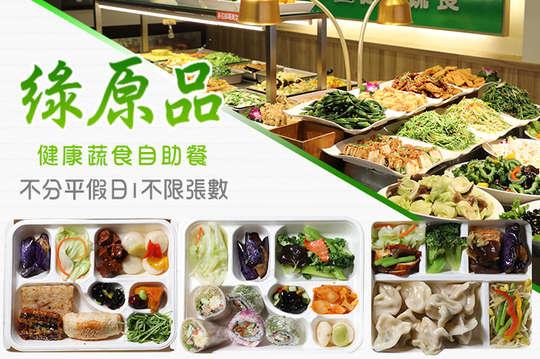 綠原品健康蔬食自助餐(復興店)
