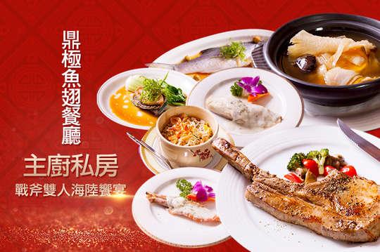 鼎極魚翅餐廳