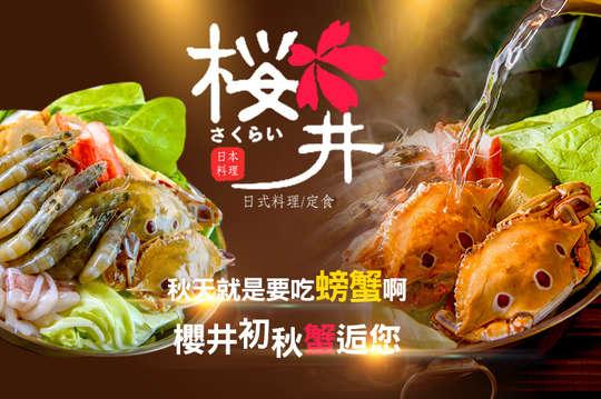 櫻井日本料理