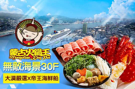 蒙古火鍋王-無敵海景30F