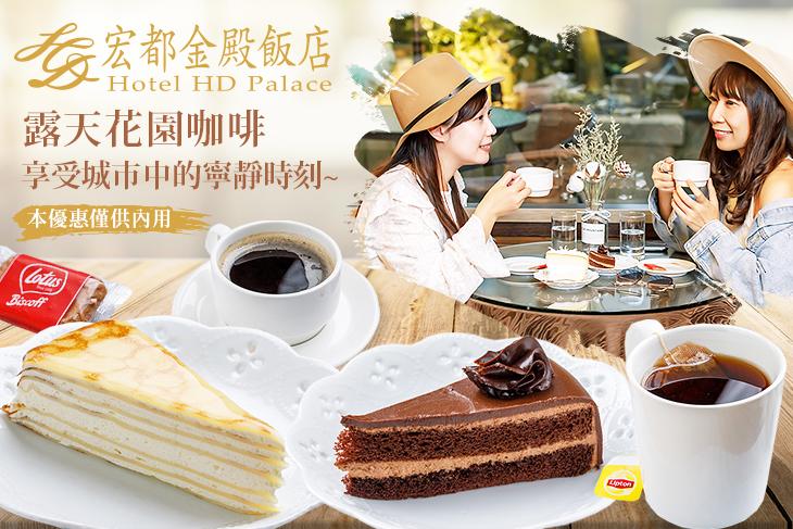 【台北】宏都金殿飯店-空中花園咖啡廳 #GOMAJI吃喝玩樂券#電子票券#美食餐飲