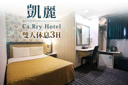 台北-凱麗旅館
