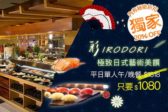 台北君悅酒店-彩日本料理