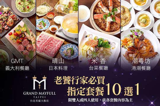 台北美福大飯店-GMT義大利餐廳、晴山日本料理、潮粵坊港潮餐廳、米香台菜餐廳