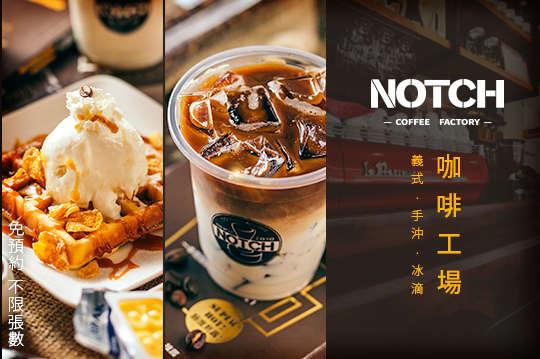 Notch咖啡工場(內湖店)