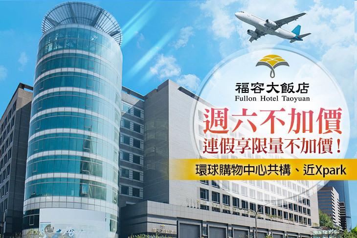 【桃園】福容大飯店(桃園機場捷運A8) #GOMAJI吃喝玩樂券#電子票券#飯店商旅