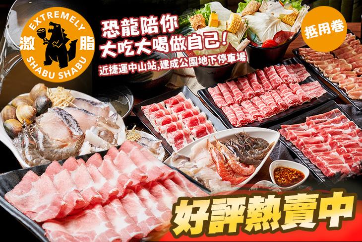 【台北】激脂鍋物 Extremely Shabu Shabu #GOMAJI吃喝玩樂券#電子票券#美食餐飲