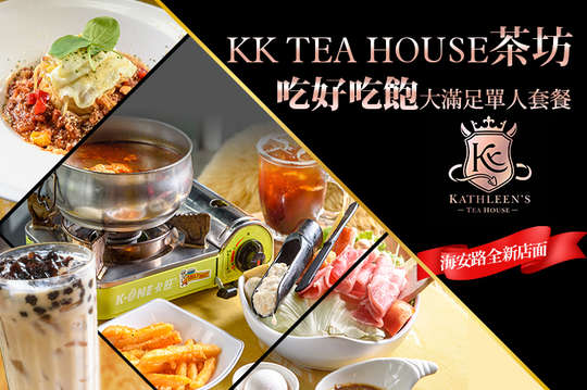 KK TEA HOUSE茶坊