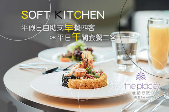南港老爺-Soft Kitchen
