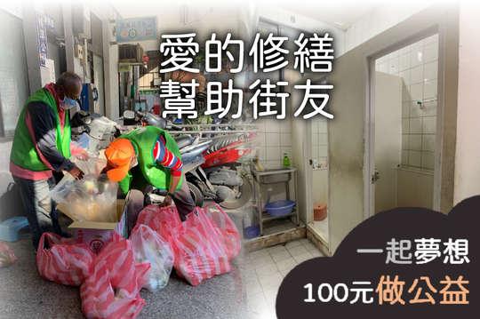 100元!【愛的修繕-幫助新竹街友重建廁所】讓新竹街友不再忍受廁所的堵塞與漏水!