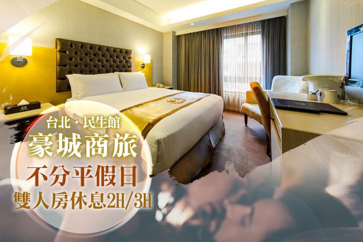 【台北】台北-豪城商旅(民生館) #GOMAJI吃喝玩樂券#電子票券#商旅休憩