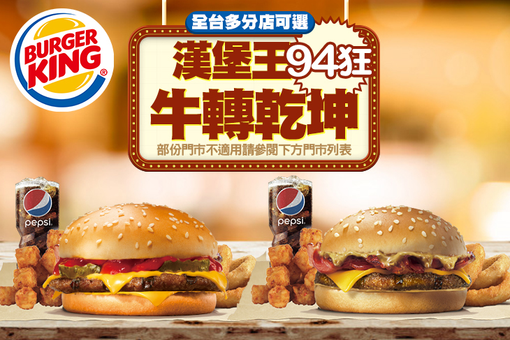 【多分店】BURGER KING 漢堡王 #GOMAJI吃喝玩樂券#電子票券#美食餐飲