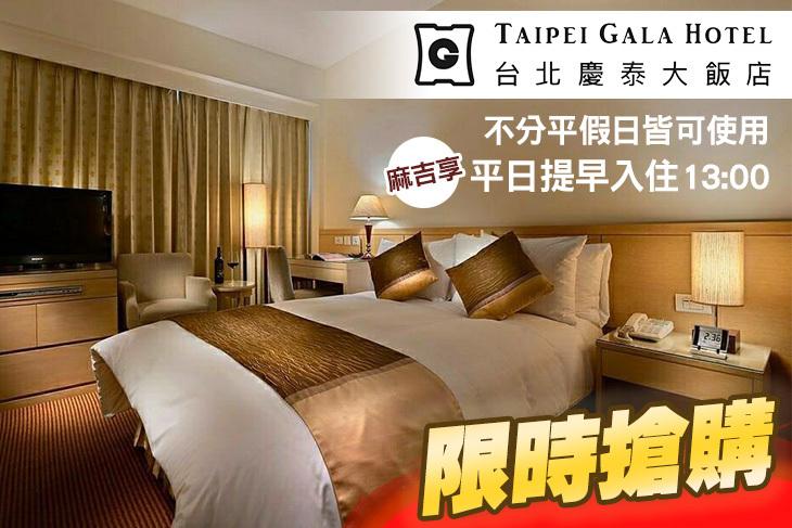 【台北】台北-慶泰大飯店 #GOMAJI吃喝玩樂券#電子票券#飯店商旅