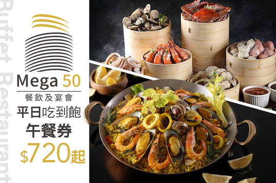 Mega50旗下餐廳-50樓Cafe