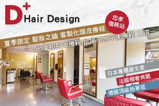 D+ Hair Design