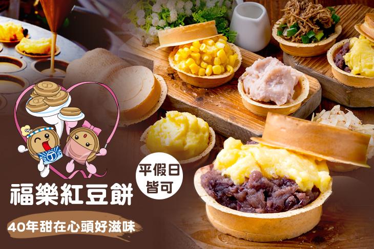 【多分店】福樂紅豆餅 #GOMAJI吃喝玩樂券#電子票券#美食餐飲
