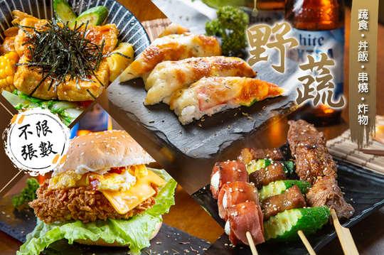 野蔬.蔬食丼飯串燒炸物