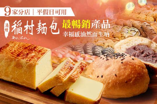 稻村麵包(復興店)