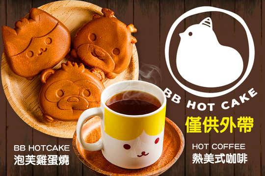 bb hotcake
