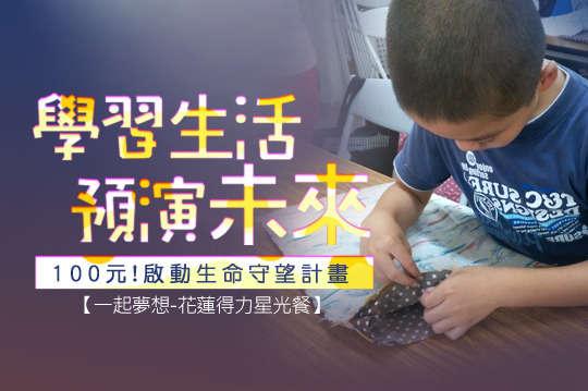 100元!啟動生命守望計畫【一起夢想-花蓮得力星光晚餐】讓孩子學習如何生活,再從生活中預演未來的夢!
