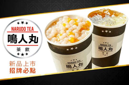 鳴人丸茶飲NARUDO TEA