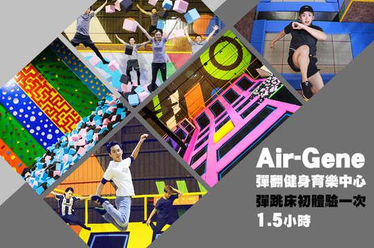 Air-Gene彈翻健身育樂中心