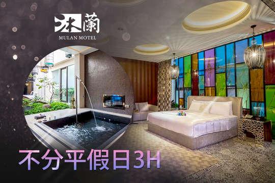 台中-沐蘭時尚精品旅館