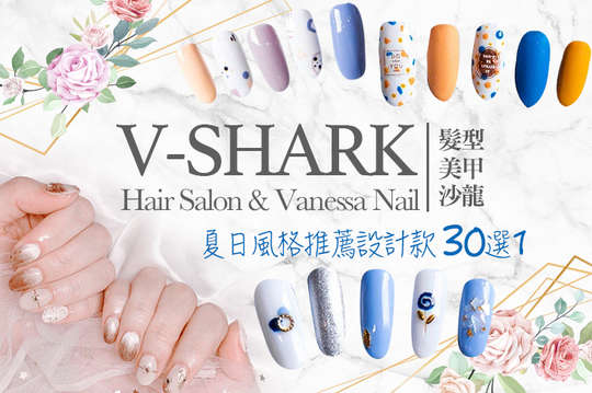 V-SHARK Hair Salon & Venessa Nail髮型美甲沙龍