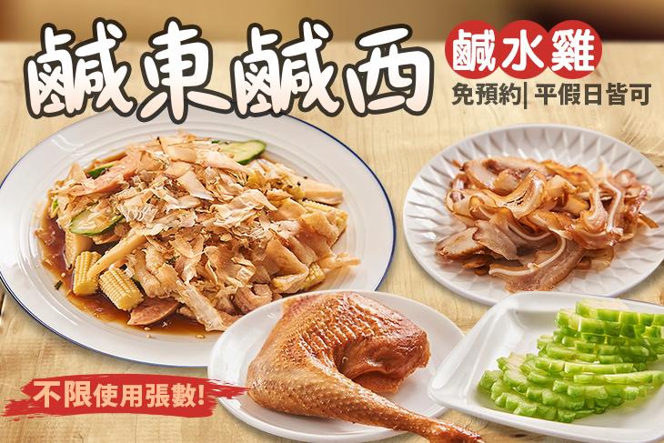 【多分店】鹹東鹹西鹹水雞 #GOMAJI吃喝玩樂券#電子票券#中式