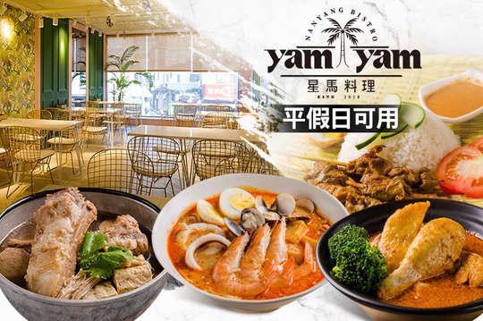 Yam Yam 星馬料理(健行店)