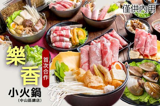 樂香小火鍋(中山區總店)