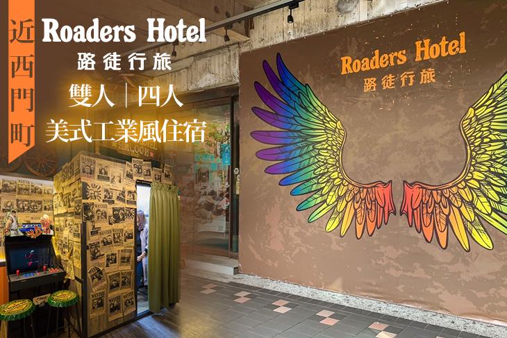 【台北,西門町】台北路徒行旅 #GOMAJI吃喝玩樂券#電子票券#飯店商旅