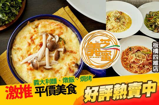 義芝蜜(板橋四維店)