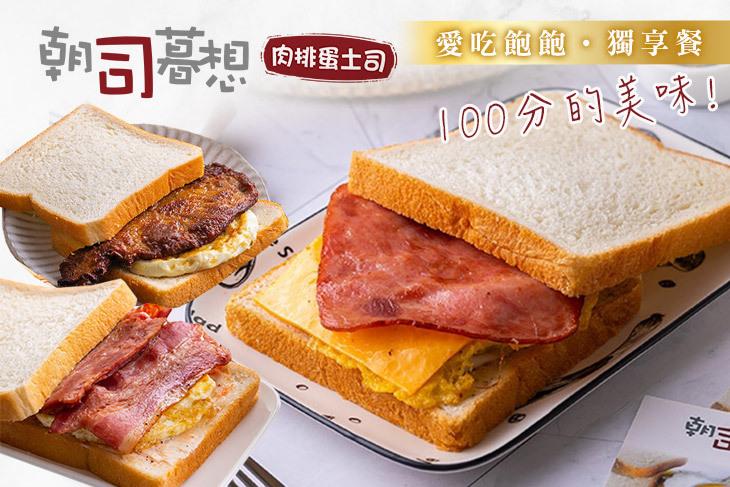 【桃園】朝司暮想肉排蛋吐司(桃園仁愛店) #GOMAJI吃喝玩樂券#電子票券#美食餐飲