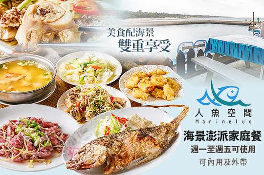 海景澎派家庭餐