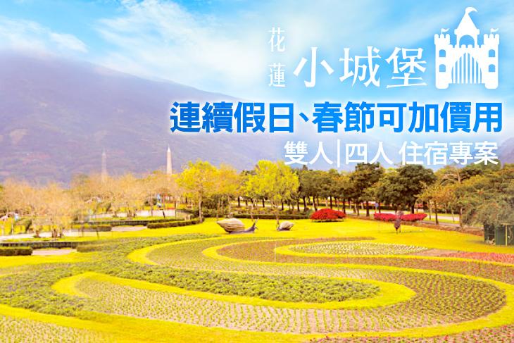 【花蓮】花蓮-小城堡 #GOMAJI吃喝玩樂券#電子票券#民宿
